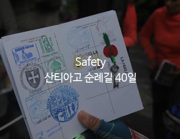 Safety 산티아…